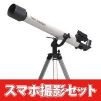 天体望遠鏡対物レンズ有効径60mmの屈折望遠鏡です。組立も操作も簡単な天体望遠鏡の入門機です。対物レ...