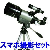 天体望遠鏡コンパクト卓上三脚付で天体、地上の観望を兼用できます。はじめての天体観測に。レンズ径:70...