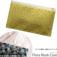 生地の風合いが可愛い小物シリーズ。抗菌素材ケースがマスクを清潔にキーブ。サイズ:W196×H120×...