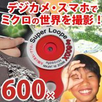 レンズ業界の革命品!デジカメ装着用ルーペ。スマホでも使えます。カード式スーパールーペ倍率:600倍。...