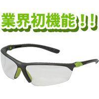 テンプル巾調整機能。耐衝撃PC防曇レンズ。「100%の安全」を目指す、トーアボージンの保護メガネです...