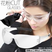 おすすめ!フィット感に自信のある花粉メガネ。曇り止め加工が施されたレンズなのでマスク併用でも曇りにく...