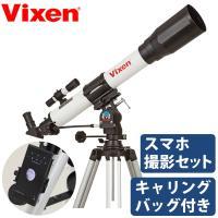 天体望遠鏡 ビクセン スペースアイ700 口径70mm 屈折式 赤道儀 経緯台 初心者 VIXEN スマホアダプター 子供 おすすめ 入門 入学祝い