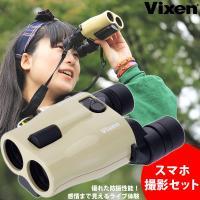 ビクセン アテラ双眼鏡 ライヴ双眼鏡 ATERA H12x30 防振双眼鏡 スマホ撮影セット ベージュ Vixen