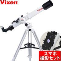 天体望遠鏡扱いやすい口径70mmの屈折式鏡筒+小型軽量のミニポルタ経緯台のセット。これから天体観測を...