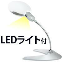 ルーペ スタンド LEDライト付き 2倍 130mm W-130LS 送料無料 プラモデル 読書 手芸 ネイル 刺繍 卓上 虫眼鏡 拡大鏡 おしゃれ