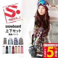 SISTA.J (シスタージェイ)  スノーボード ウェア レディース 上下セット ジャケット パンツ 2点セット 77703set-new