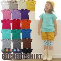 カラフルな19色展開のシンプルデザインのポケット付きTシャツ♪   定番のカラー&デザインなので、 ...