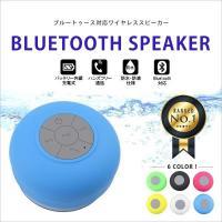 ワイヤレス スピーカー 防水 Bluetoothスピーカー 吸盤式 iPhone ワイヤレス お風呂 アウトドア