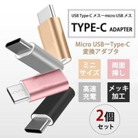 Type-C変換アダプタ 2個セット USB Type-C to USB A 充電器 アダプタ データ転送 充電 ケーブル コネクタ Android Xperia