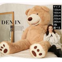 ぬいぐるみ 特大 くま/テディベア 可愛い熊 動物 大きい クマ ぬいぐるみ130cm|lovesound