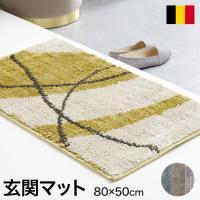 【玄関マット】 お家の玄関に合わせて選べる、憧れのベルギーマットです。 ■サイズ:幅80x奥行50x...