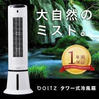 LOWYA - 冷風機 家庭用 扇風機 スリムタワーファン 冷風扇 タワー式 冷房器具 涼風 首振り タイマー付 マイナスイオン エコ 省エネ 節電 リモコン付き boltz ボルツ|Yahoo!ショッピング