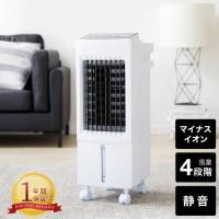扇風機より涼しく、クーラーよりやさしいボックス型「冷風扇」 サイズ:幅23.5x奥行27x高さ67c...