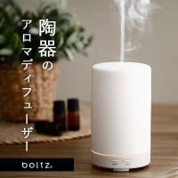 小さいながらも上品な存在感。陶器のアロマディフューザー。  【サイズ】 幅9x奥行9x高さ15cm(...