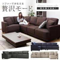 オシャレなファブリックの組み換え可能なコーナーソファー。 ■サイズ カウチスタイル:幅2780×奥行...