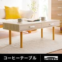 【2色の取っ手付き】リビングを彩るオシャレなコーヒーテーブル。 ■サイズ:幅110x奥行48(取手部...