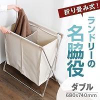 充実のお洗濯に欠かせない、折り畳みもできるランドリーバスケット!【ダブル】 ■サイズ ダブル/幅36...