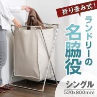 充実のお洗濯に欠かせない、折り畳みもできるランドリーバスケット!【シングル】 ■サイズ シングル/幅...
