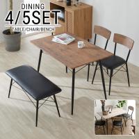 おしゃれなダイニング4点セット(テーブル+チェア2脚+ベンチ) ■サイズ テーブル:幅110x奥行7...