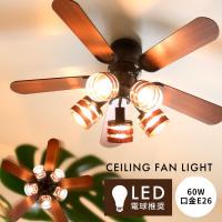 織り交ざる光と風。ワンランク上の上質なシーリングファンライト。5灯タイプ。   【サイズ】 幅107...