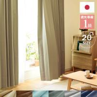 国産仕立ての高品質な1級遮光カーテン(ドレープ単品)です。 サイズ: ※幅150cmは1枚組 幅15...