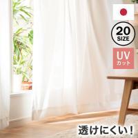 国産仕立ての高品質なプライバシーレースカーテンです。 サイズ: 全20サイズ【※幅100cmは2枚組...