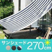 日差しを遮り目隠し代わりにも使える日よけ(奥行270cm) ■サイズ 本体:幅190x奥行270cm...