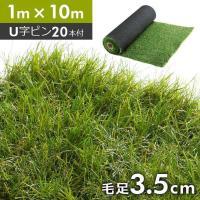 お庭が変わる、リアルな人工芝幅【1m×10m】サイズです。 サイズ:幅100x奥行1000x高さ3....