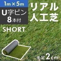 お庭が変わる、リアルな人工芝幅【1m×5m】サイズ ショートタイプです。 サイズ:幅100x奥行50...