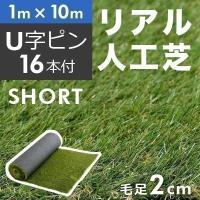 お庭が変わる、リアルな人工芝幅【1m×10m】サイズ ショートタイプです。 サイズ:幅100x奥行1...