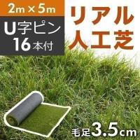 お庭が変わる、リアルな人工芝幅【2m×5m】サイズです。  サイズ:幅200x奥行500x高さ3.5...
