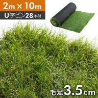 お庭が変わる、リアルな人工芝幅【2m×10m】サイズです。  サイズ:幅200x奥行1000x高さ3...