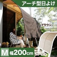 日差しを遮り目隠しに代わりにも使える、便利なアーチ型日よけ【幅200cm】! ■サイズ 幅2000m...