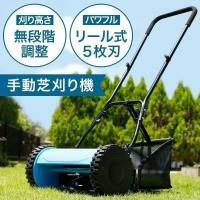 初心者や女性にオススメ!手軽に刈れる手動芝刈り機です。 サイズ:幅46x奥行31.5x高さ117cm...