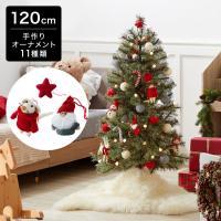 おもちゃツリーとほっこり過ごすクリスマス!ハンドメイドオーナメントにLEDライトまで付いた豪華なセッ...