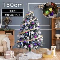 思わず見惚れる、美しいクリスマスツリーセット【150cm】です。 サイズ:幅102x奥行102x高さ...