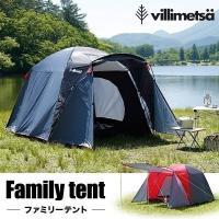 家族や友達と大人数で! ゆったりくつろげる広さに前室までついた大型テントです! ■サイズ 幅250x...