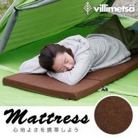 野外でも心地よく眠れる、快適六つ折りマットレス ■サイズ 幅60x奥行180x高さ4cm ■素材 マ...
