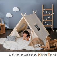 置くだけでオシャレな子供部屋に! おうちの中でキャンプごっこができちゃうキッズテントです。 サイズ:...