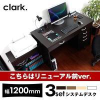 \こちらは旧タイプ/パソコンデスク3点セット ■サイズ デスク:幅1200x奥行600x高720mm...