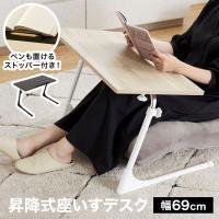 座椅子からオフィスチェアまで全部使える!体勢に合わせて角度も自由に微調整できる【幅69cm】昇降デス...