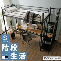 大人気♪階段付きロフトベッドでお部屋がさらに広く快適に!あなただけの隠れ家空間がここに完成!!   ...