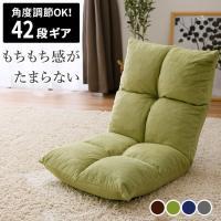 <家具インテリア>フロアチェアー(低反発座椅子) サイズ:幅54x奥行60〜107x高さ14〜60c...
