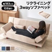 ローソファータイプのソファベッドならコレ!カラバリ豊富な木脚スタイリッシュ人気ソファーベッド。ローソ...