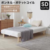 脚付きマットレス!硬めのボンネルコイルが、体をしっかり支えるマットレスベッド。  ■サイズ 幅120...
