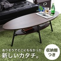 新しいデザインの木製リビングテーブル!ありそうで無かった楕円形デザイン センターテーブル!  ■サイ...