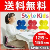 スタイルキッズ Style Kids L 推奨身長125cm~155cm ボディメイクシート スタイル (MTG)