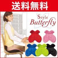 ボディメイクシート スタイル バタフライ Body Make Seat Style Butterfly MTG 正規販売店 在庫限り