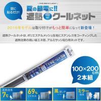 品名  SEKISUI (セキスイ) 遮熱クールネット 100x200      説明文   マジッ...